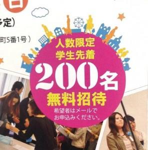 学生200人無料招待