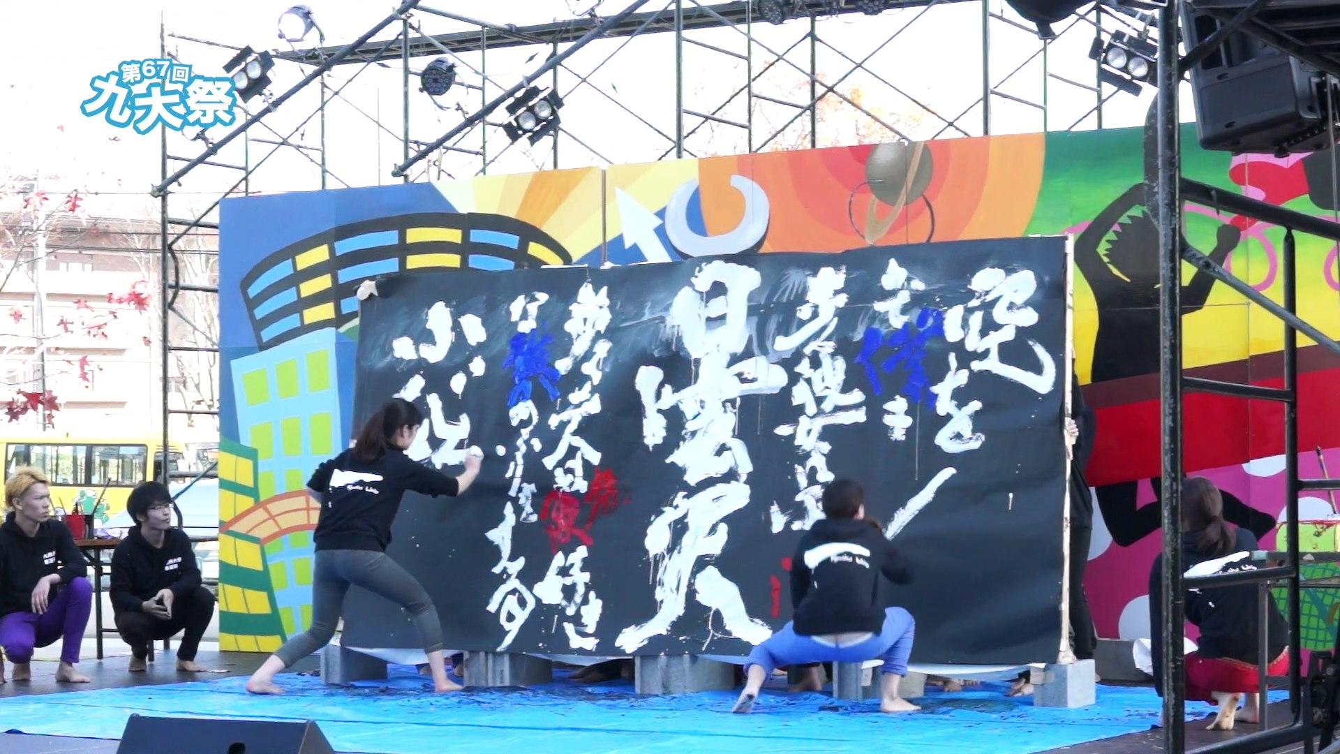 第67回 九州大学学祭.mov_000086882