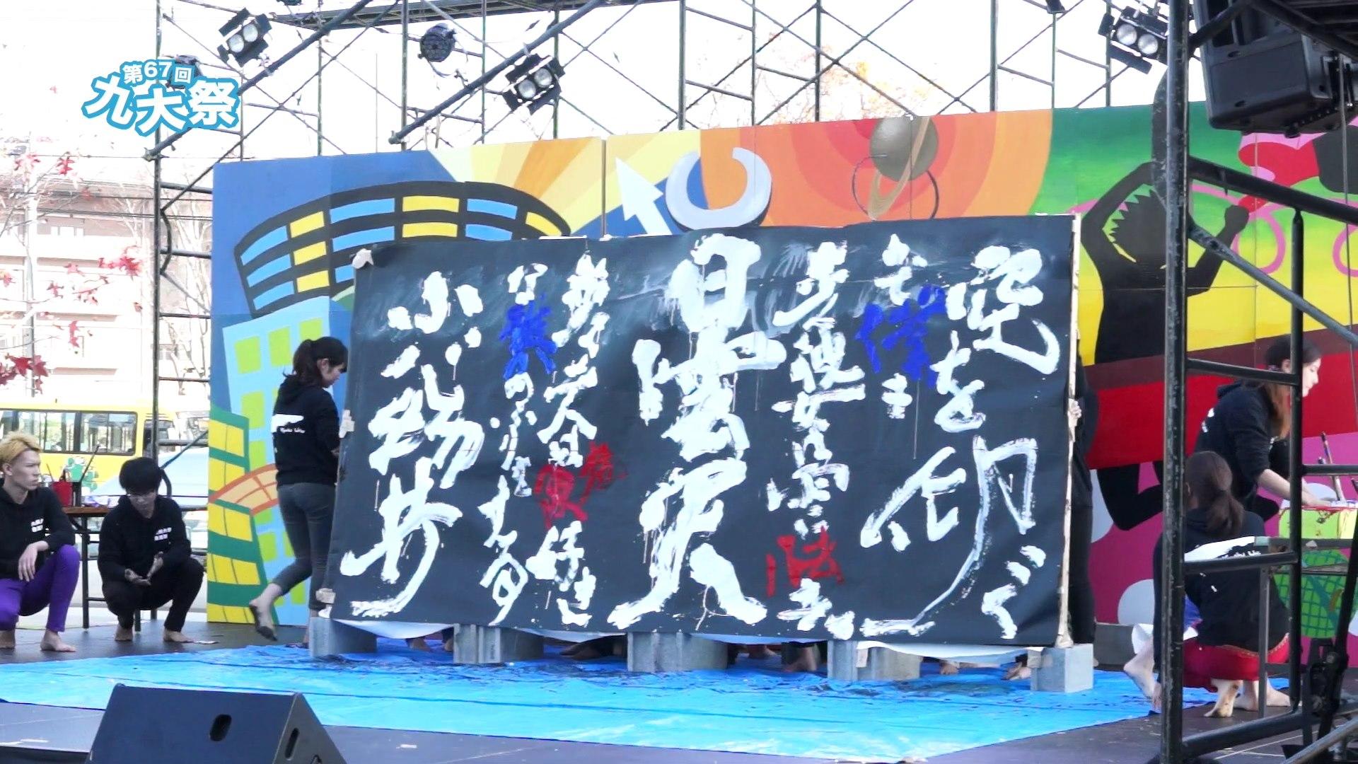 第67回 九州大学学祭.mov_000096554