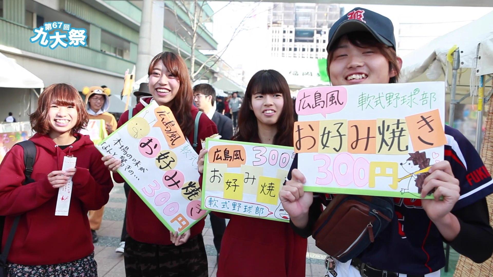 第67回 九州大学学祭.mov_000101020