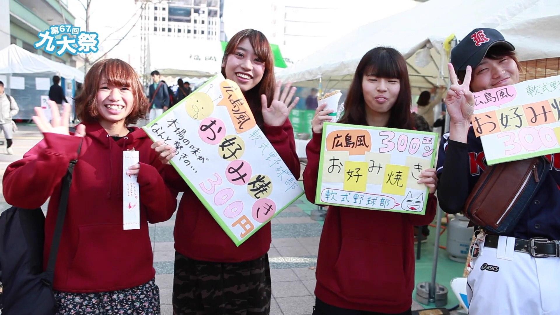 第67回 九州大学学祭.mov_000106108