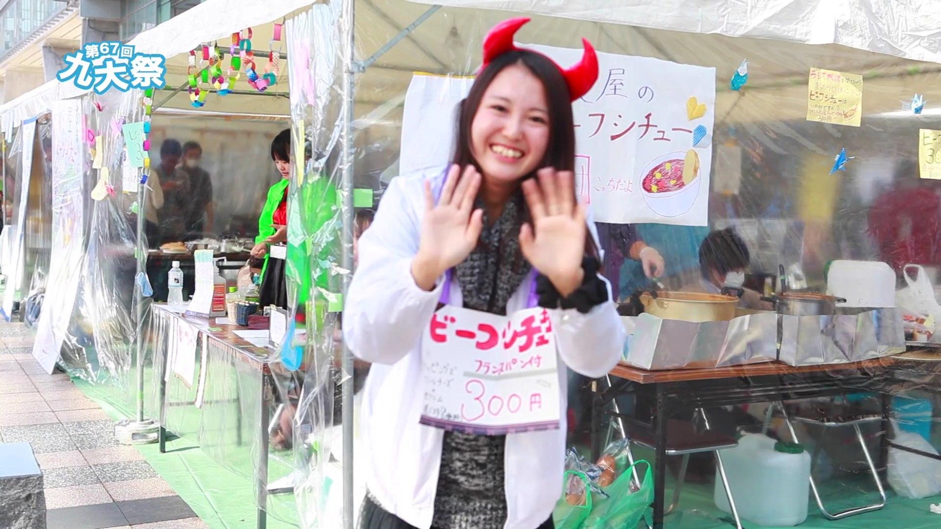 第67回 九州大学学祭.mov_000126267
