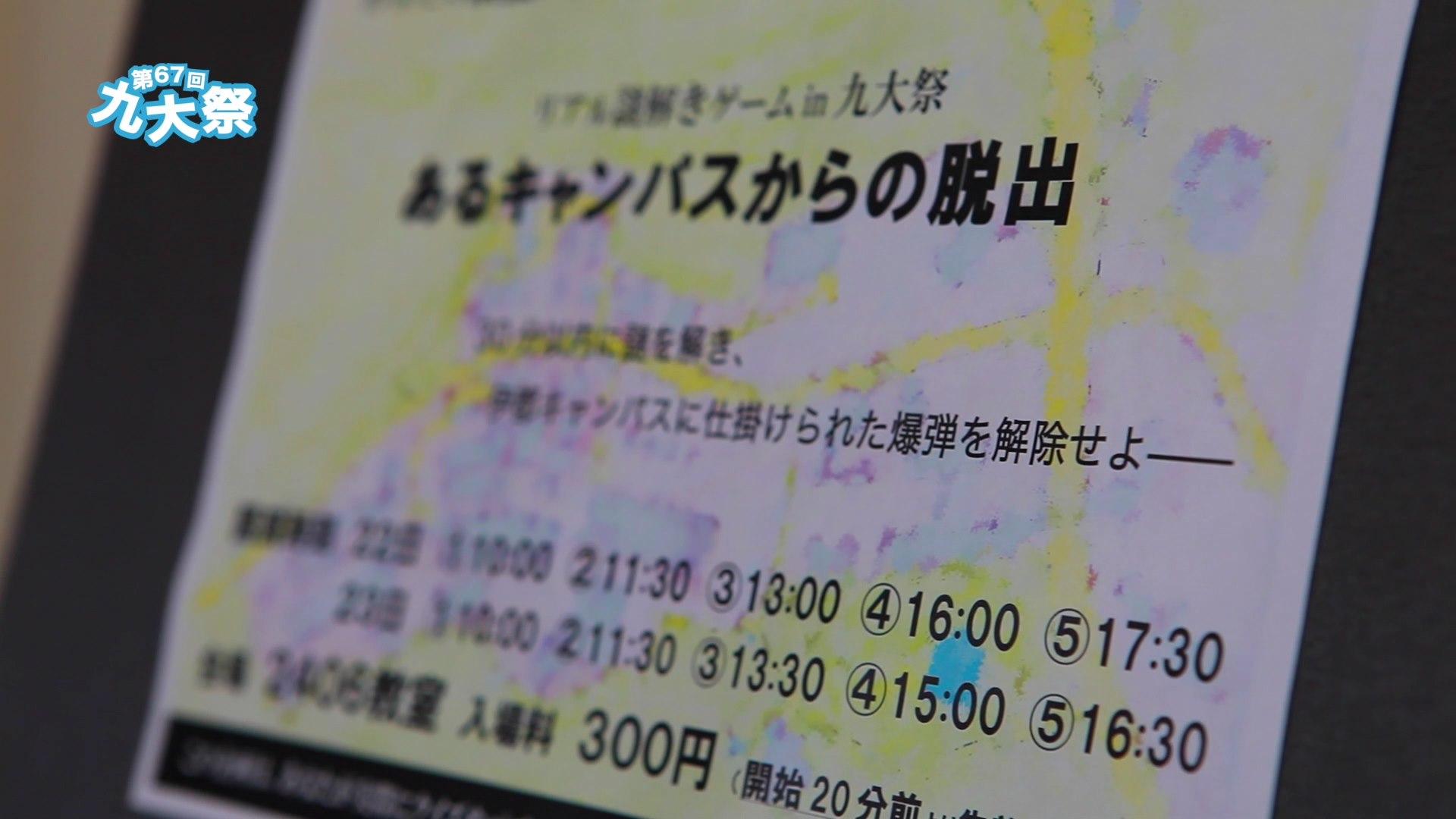 第67回 九州大学学祭.mov_000201240