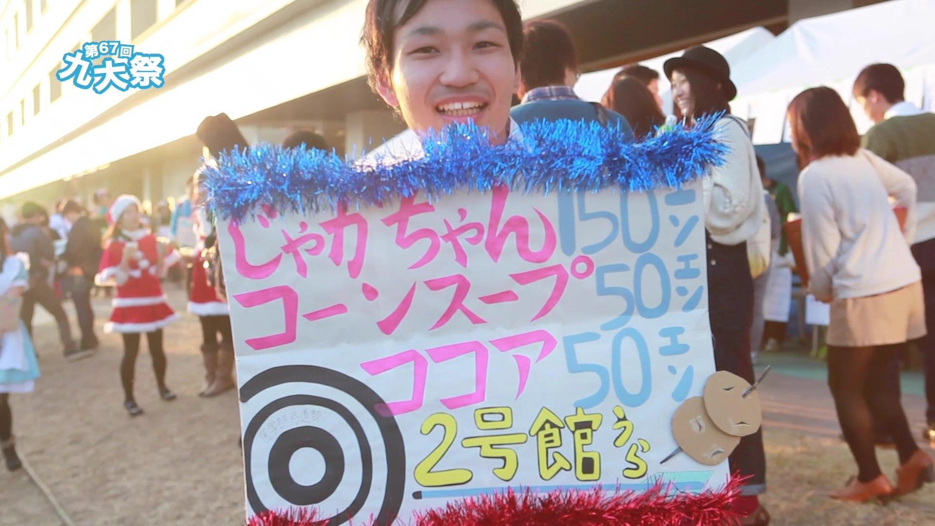 第67回 九州大学学祭.mov_000322271