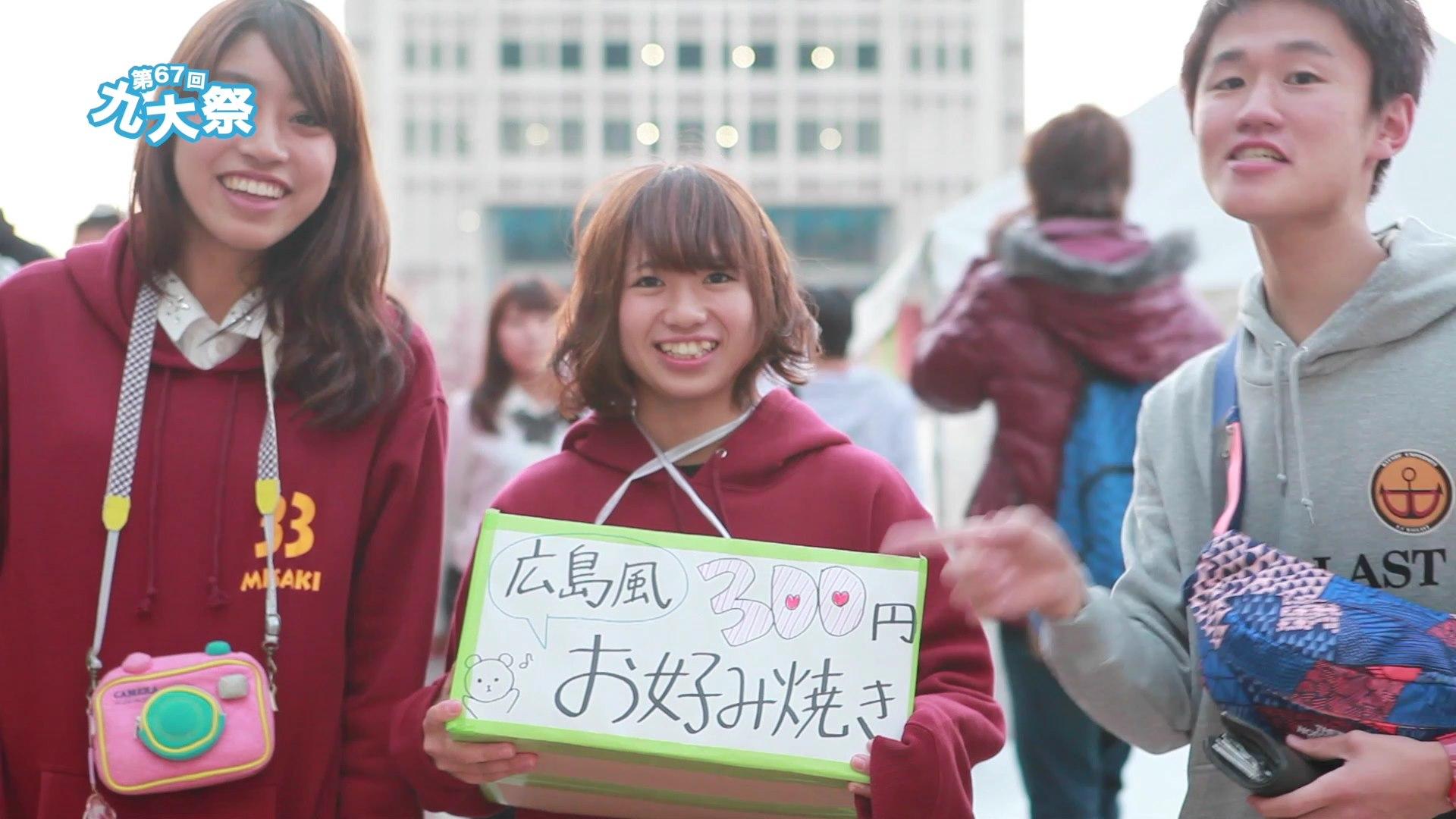 第67回 九州大学学祭.mov_000400953