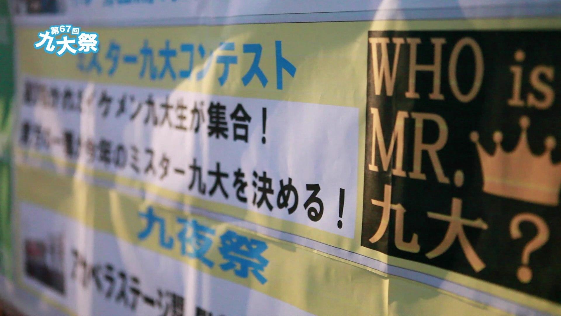 第67回 九州大学学祭.mov_000529440
