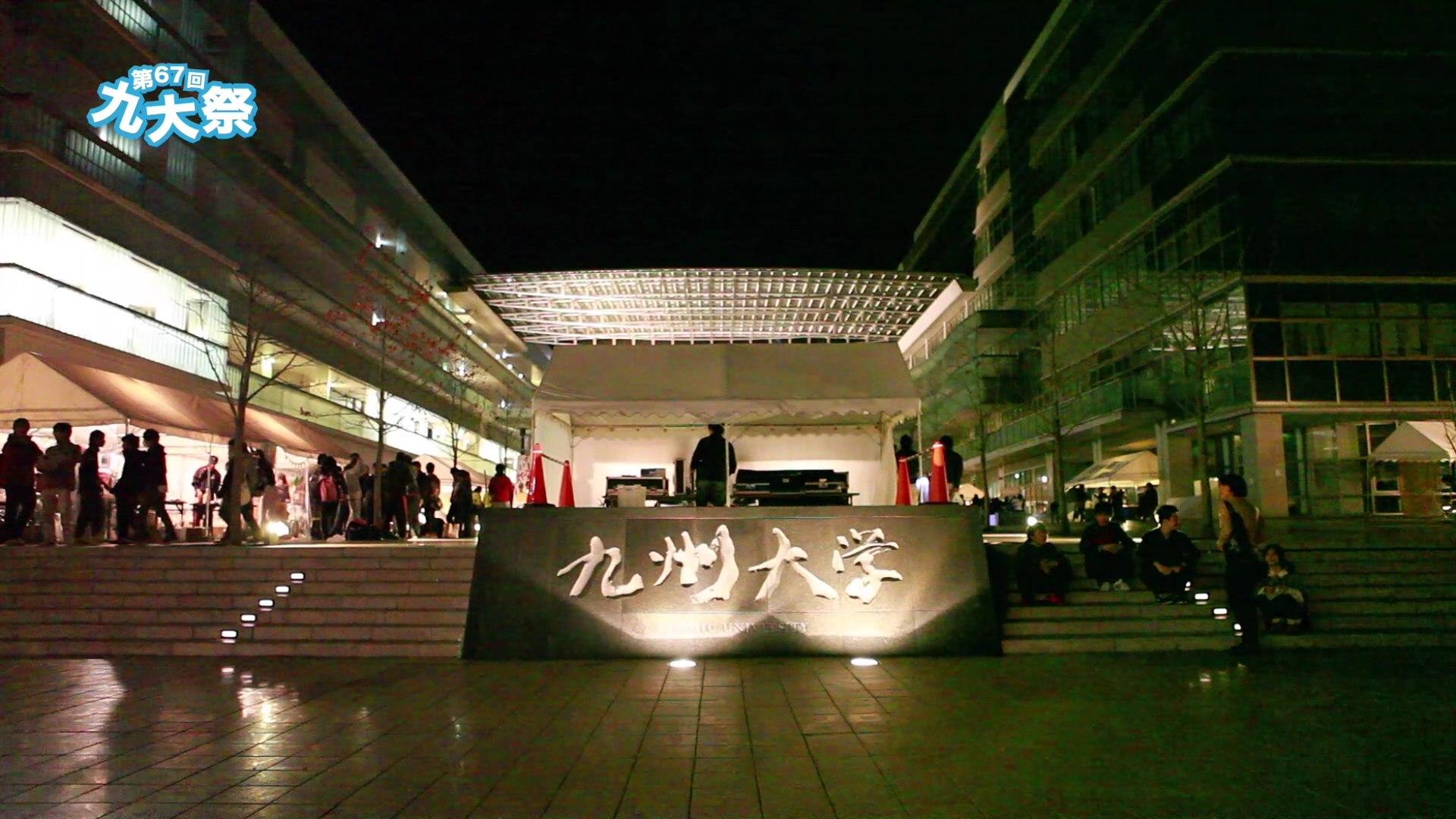 第67回 九州大学学祭.mov_000640874